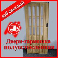 Двери гармошка полуостеклённые дуб светлый 86х203, Более 20 цветов. Межкомнатные двери гармошка.