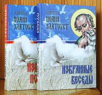 Избранные беседы. Избранные поучения в 2-х томах. Святитель Иоанн Златоуст, фото 1