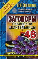 Заговоры сибирской целительницы. Выпуск 46. Степанова Наталья.