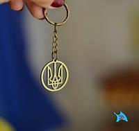 """Брелок  для ключей   """"Герб Украины в ореоле"""". Бронза"""