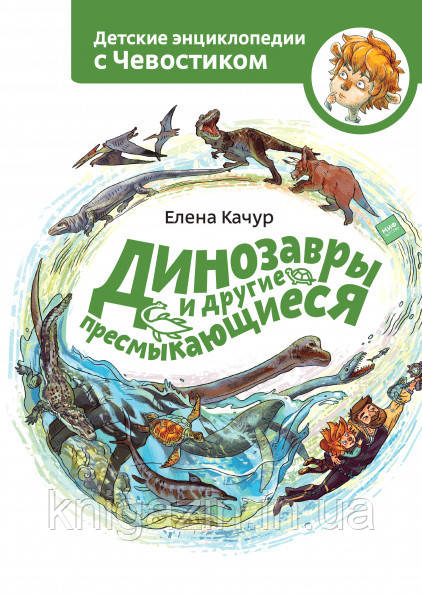 Качур Елена: Динозавры и другие пресмыкающиеся