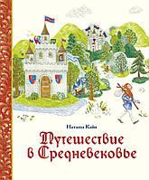 Кайя Наташа: Путешествие в Средневековье