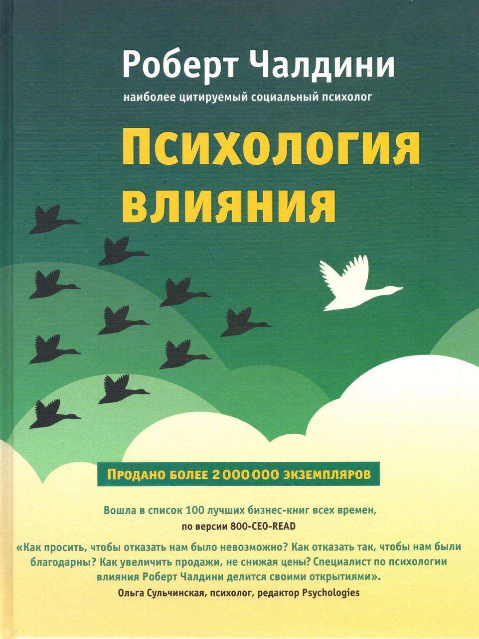 Психологія впливу (тб.пер.). Роберт Чалдіні