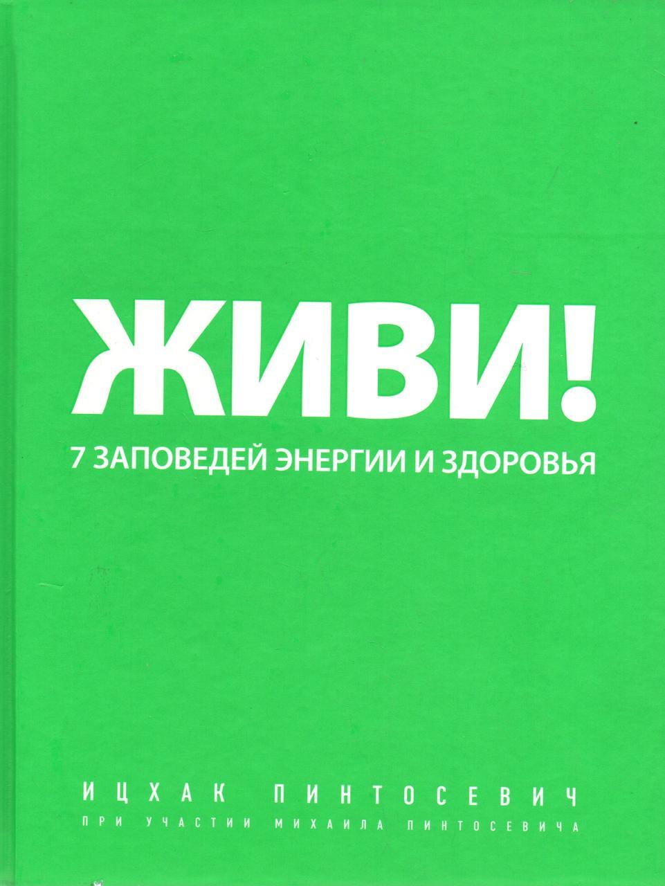 Живи! 7 заповедей энергии и здоровья (тв.пер.). Ицхак Пинтосевич