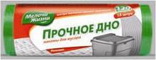 "Пакет для мусора  120 л/15 шт. ТМ ""Мелочи жизни"""