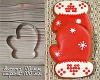 Высокопрочная Вырубка для пряника и печенья - Варежка, рукавичка, Вырубка 2д
