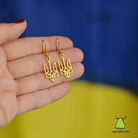 """Серьги  """"Герб Украины"""". Тризуб. Цвет - золото. Sale"""