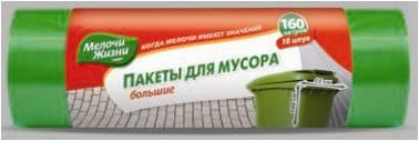 "Пакет для мусора  160 л/10 шт. ТМ ""Мелочи жизни"""