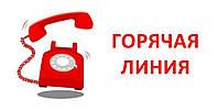БЕСПЛАТНАЯ ГОРЯЧАЯ ЛИНИЯ KIEV-IT