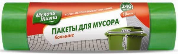 "Пакет для  мусора  240 л/10 шт. ТМ ""Мелочи жизни"""