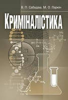 Криміналістика. Навчальний посібник рекомендовано МОН України