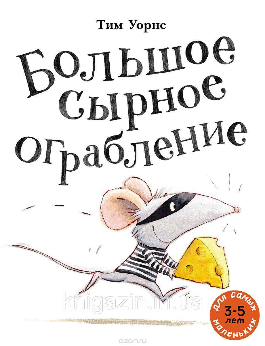 Книга для детей Уорнс Тим: Большое сырное ограбление Детям от 3 до 5 лет