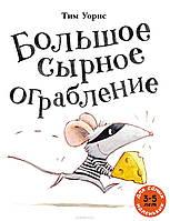 Книга для детей Уорнс Тим: Большое сырное ограбление Детям от 3 до 5 лет, фото 1