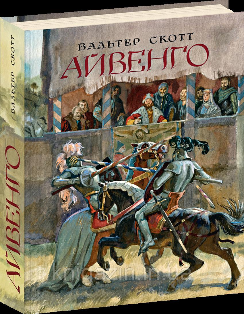 Книга для юношества Вальтер Скотт: Айвенго История и приключения для детей от 9 лет