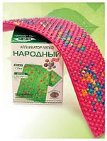 Аппликатор Ляпко Народный 7,0  остеохондроз, артрит, обезболивающее, невралгия, гастрит, геморрой, давление