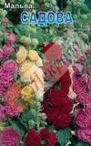 Семена Мальва, фото 1