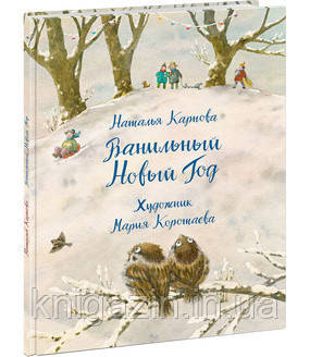Детская книга Карпова Наталья: Ванильный Новый Год Для детей от 3 лет