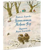 Детская книга Карпова Наталья: Ванильный Новый Год Для детей от 3 лет, фото 1