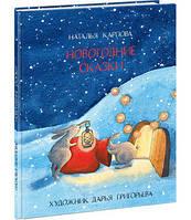 Карпова Наталья: Новогодние сказки