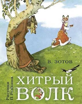 Зотов Владимир: Хитрый волк