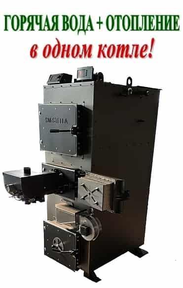Пиролизный ДВУХКОНТУРНЫЙ котел на пеллетах DM-STELLA 30 кВт