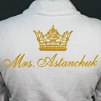 Халат махровый с именной вышивкой и ажурной короной