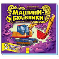 "Книга ""Машини-будівники"" (укр)"