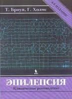 Броун Т., Холмс Г. Эпилепсия. Клиническое руководство. 4-е изд.