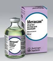 Метакам (Metacam)0,5%  ин. 50мл.