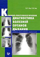 Зиц В.Р. Клинико-рентгенологическая диагностика болезней органов дыхания