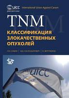 Л.Х. Собин TNM: Классификация злокачественных опухолей