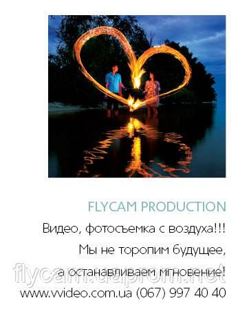 Видеосъемка свадьбы - Flycam Production в Киеве