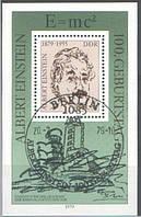 1979 блок ГДР Альберт Эйнштейн
