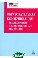 Даутова Ольга Борисовна Образовательная коммуникация. Учебно-методическое пособие