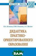 Беликов В.А. Дидактика практико-ориентированного образования. Монография