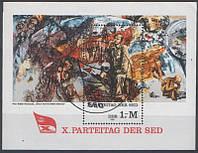 1981 блок ГДР - Parteitag Der Sed
