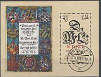 1983 Мартин Лютер блок ГДР
