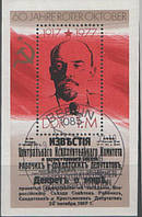 Блок ГДР 1977 60-ти летие октябрьской революции