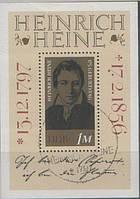 Генрих Гейне блок ГДР 1972