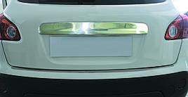 Накладка над номером (нерж.) - Nissan Qashqai 2007-2010 гг.