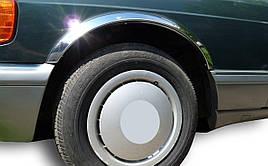 Накладки на арки (4 шт, нерж) - Mercedes S-klass W126
