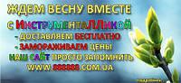 """Акция """"Ждем весну вместе"""""""