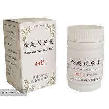 Капсулы от витилиго Baidianfeng Wan(Nong Suo Wan) 48шт (витикс, витилемна, витилем)