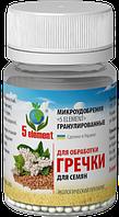 """Микроудобрение """"5 ELEMENT""""   для обработки семян гречки"""