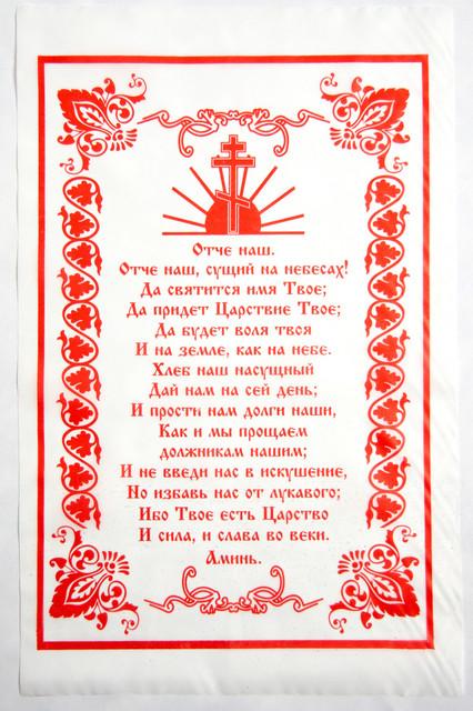 Ритуальная салфетка