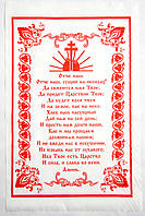 "Салфетка Ритуальная ""Отче Наш""  одноцвет Атлас."