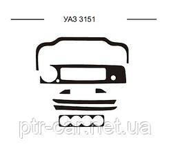 Накладки на панель (Hartman) - УАЗ 3151