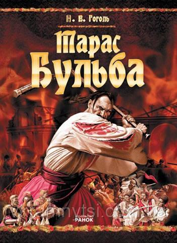 Тарас Бульба. Автор: М. Гоголь