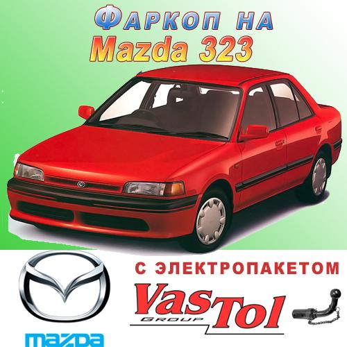 Фаркоп Мазда 323