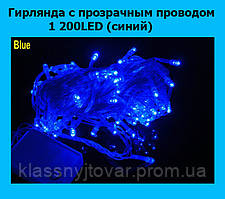 Гирлянда с прозрачным проводом 1 200LED (синий)